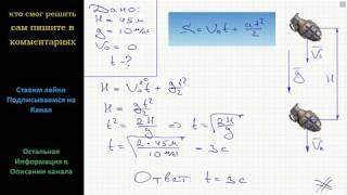 физика Определите время падения тела с высоты 45 м