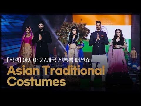 2017 Asia Model Festival - Traditional Dress Show -