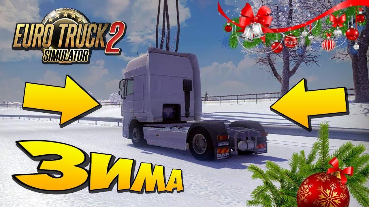 Настоящая зима в euro truck simulator 2 multiplayer!!! Night.