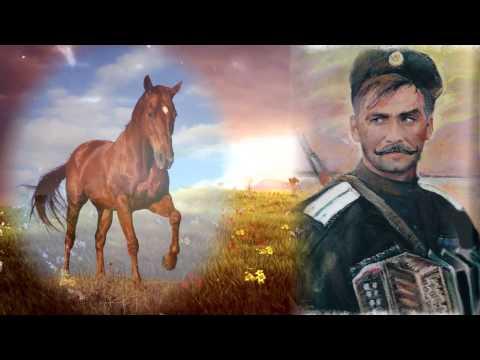 """Казачья песня """"Я за коня готов отдать гармонь"""" Cossack Song"""