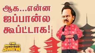 புல்வாமா தாக்குதல்...பாகிஸ்தானின் பதில்!  | தி இம்பர்ஃபெக்ட் ஷோ 18/02/2019