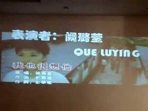Chinesisches Fruelingsfest 2008--non-stop Karaoke(2)