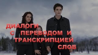 06 - Telling war stories and the battle - The Twilight Saga: Breaking Dawn 2