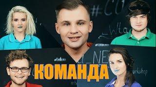 КОМАНДА - Alex's cover Полина Гагарина, Крид, ПРОЕКТ ЖИТЬ