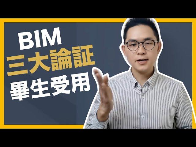 BIM三大論證!信息化BIM數據讓你畢生受用!