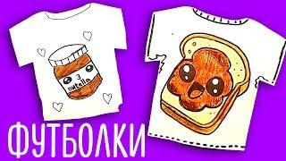 Как нарисовать НУТЕЛЛУ / кавайные рисунки на футболках