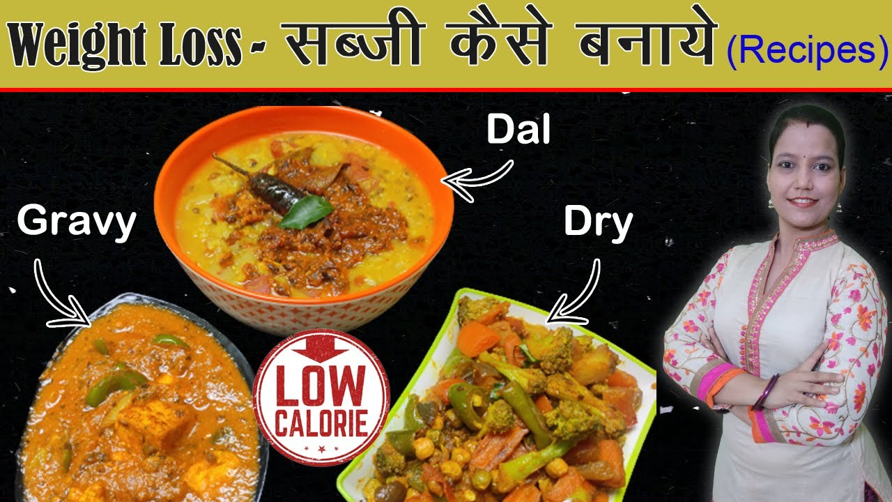 Weight Loss करते समय सब्ज़ी कैसे बनाये - Low Calorie Indian Recipes