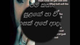 raththaran prarthana aatha sun vee giya - roy peiris.wmv