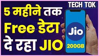 JIO Free Internet Data Offer: 5 Months के लिए JioFi पर मिल रहा है 200GB Data?| Jio 5G Mobile Phone