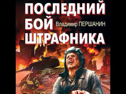 Владимир Першанин – Последний бой штрафника. [Аудиокнига]