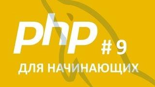 PHP Для начинающего. Работа в PHP My Admin. Часть 9
