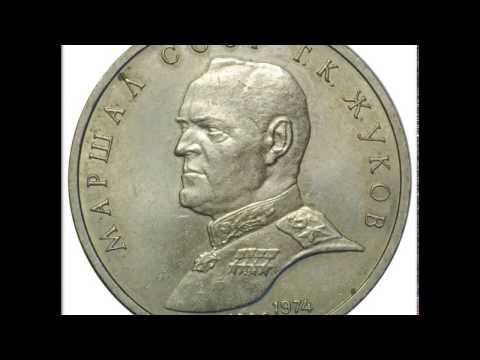 Все юбилейные монеты СССР (список, фото)