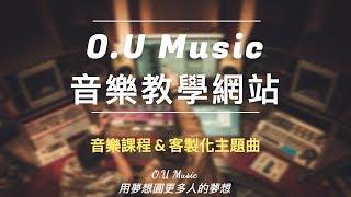O.U Music - 流行音樂教學網站 介紹影片