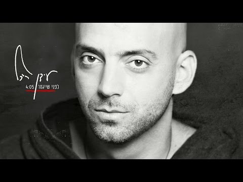 Idan Raichel - Lifney She'Yigamer (Before It Ends) - עידן רייכל - לפני שייגמר