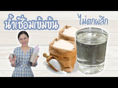 วิธีทำน้ำเชื่อมแบบง่ายๆสูตรเข้มข้น ประหยัดต้นทุน How to Make Simple Syrup/EP-80