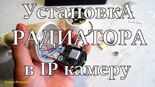 Установка радиатора в IP камеру видеонаблюдения.(РАДИАТОРЫ ПОКУПАЛ ТУТ: http://ali.pub/nh1ay ТУТ: http://ali.pub/aj5d8 ТУТ: http://ali.pub/a3x5z КАМЕРЫ В МЕТАЛ.КОРПУСЕ 2МП ТУТ: http://ali.pub/..., 2016-09-23T16:37:13.000Z)