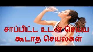 சாப்பிட்ட உடன் செய்ய கூடாத செயல்கள் | Health and Beauty tips in Tamil