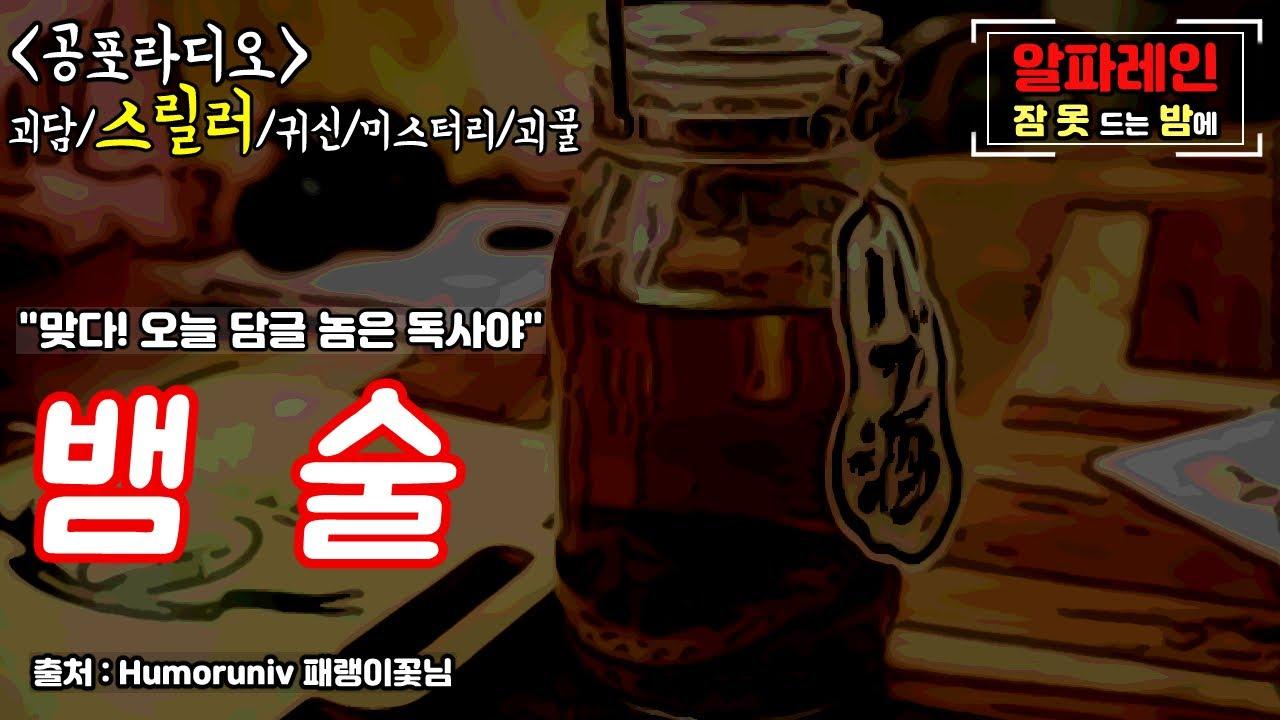[공포라디오]뱀술♠알파레인의 무서운이야기(★알파추천)
