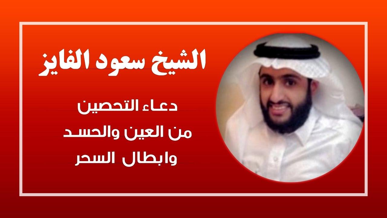 سعود الفايز الرقيه الشرعية 4