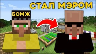 ЖИТЕЛЬ БОМЖ СТАЛ МЭРОМ В ДЕРЕВНЕ ЖИТЕЛЕЙ В МАЙНКРАФТ 100 ТРОЛЛИНГ ЛОВУШКА Minecraft БОМЖИК МЭР