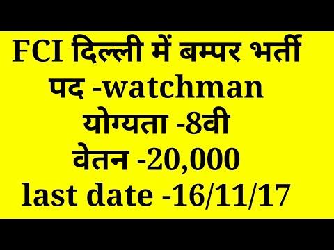 FCI DELHI WATCHMAN requritment 2017 |online jobs in India