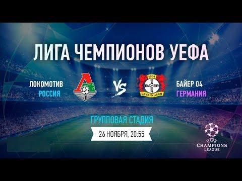 Локомотив Москва - Байер Прямая трансляция Лиги Чемпионов на МАТЧ ТВ в 20:55.