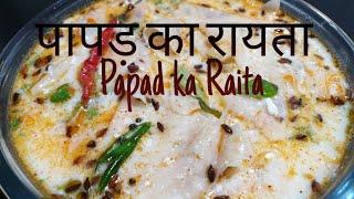 Papad ka Raita, Papad ki sabji recipe - Dahi Papad ki sabzi recipe, दही पापड़ की सब्ज़ी इन हिन्दी