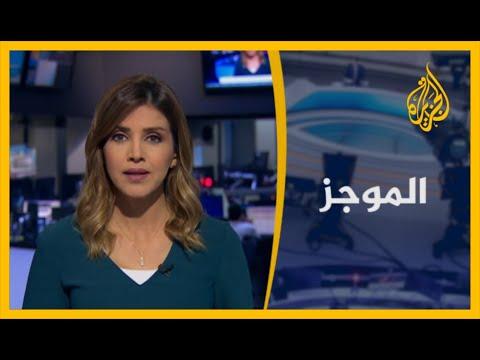 موجز الأخبار - الواحدة ظهرا (4/7/2020)  - نشر قبل 32 دقيقة