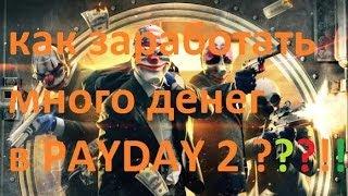 Чит для PayDay2 / Hack for PayDay2 (Работает)