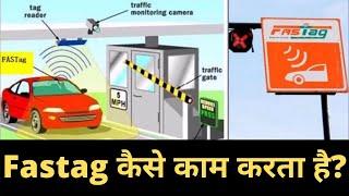 Fastag कैसे काम करता है | What is Fastag and how it's work | Gazab India | Pankaj Kumar