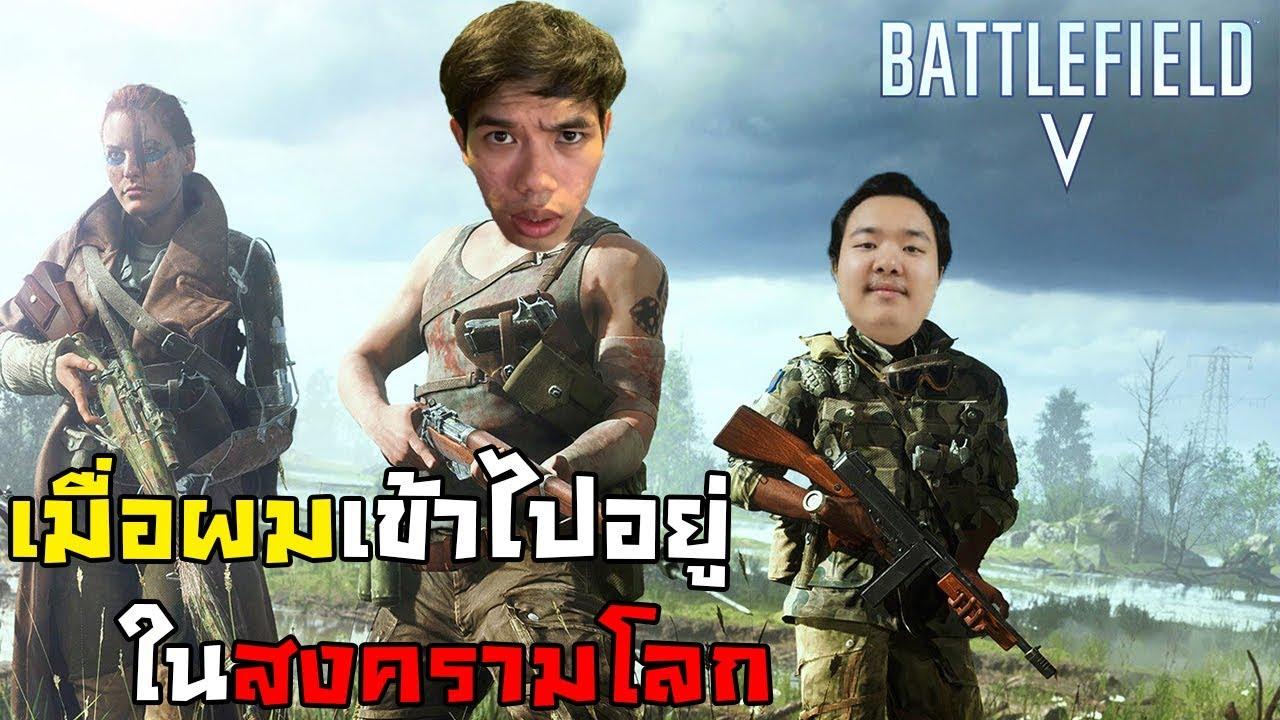 เมื่อคุณไปอยู่ในสงครามโลกครั้งที่ 2 | Battlefield V