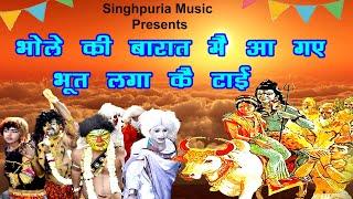 #Rajeshsinghpuria Maruti nahi aai भोले के ब्याह में मारुती नहीं आई Rajesh singhpura