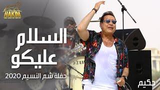Hakim - ElSalam Aleko - Sham El Nesem Concert 2020   حكيم - السلام عليكو - حفلة شم النسيم بدون جمهور
