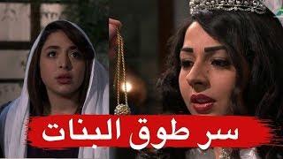 مال الشام اكتشفت سر الطوق بعرس مريم  ـ معقول تنكشف الحقيقة ـ طوق البنات