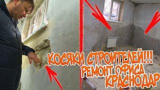 Косяки строителей Ремонт офиса Краснодар (1Часть)