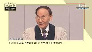 클래식 말씀의 창  - 박종순 원로목사 23회
