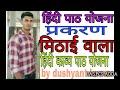 Hindi lesson plan || हिंदी पाठ योजना || b.ed lesson plan || lesson plan in hindi by Nazeer Ahmad