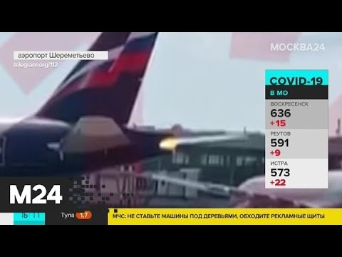 Пассажиров на борту загоревшегося в Шереметьево Boeing не было –