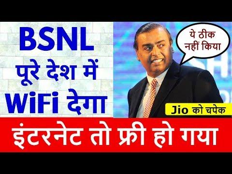 BSNL ने सबके छक्के छुड़ा दिए  - JIO AIRTEL VODA सब परेशान