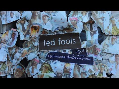 fed fools EP.4.5 ทฤษฎีทดสอบสสารที่ทำให้หายแสบจากพริก