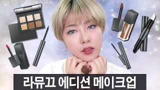 똥색틴트득템❤️ 어퓨x라뮤끄에디션으로 화장해보았다! | SSIN