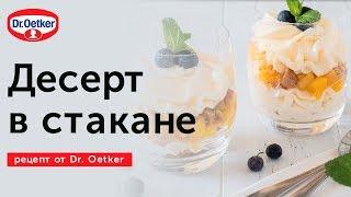 Рецепт Десерта в стакане Dr. Oetker