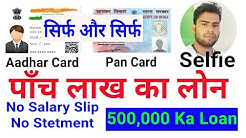 Loan Sirf Aadhar Card & Pan Card & Selfi pe 500,000 Rs, Tak Ka loan