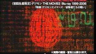 デジモン THE MOVIES Blu-ray 1999‐2006 発売【告知】