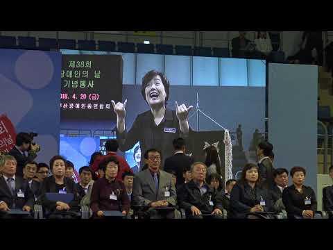 유공자포상-부산광역시장 서병수/제38회 장애인의 날(1부 기념식)