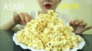 ASMR POPCORN (eating POPCORN Sound)-NYNY-ASMR