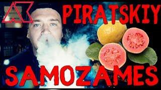 Пиратский самозамес # / ТРОПИКИ  / ПРОСТОЙ РЕЦЕПТ на TPA + CAP