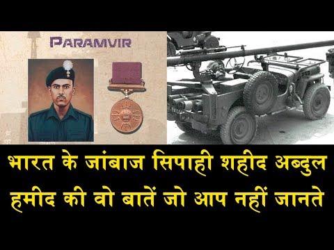 शहीद अब्दुल हमीद की वो बातें जो आप नहीं जानते/THE STORY OF INDIAN SOLDIER ABDUL HAMID