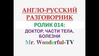АНГЛИЙСКИЙ РАЗГОВОРНИК, РОЛИК 014, ДОКТОР