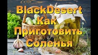 Black Desert.Кулинария.Соленья